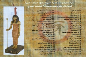 Ancient Egypt Constitution